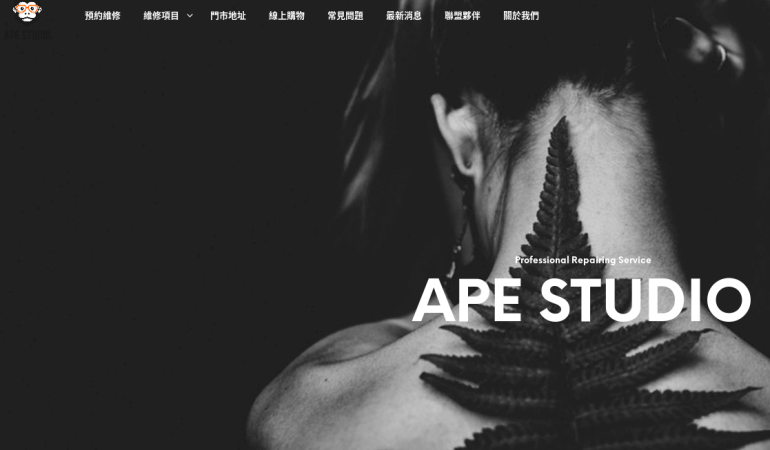 APE STUDIO 蘋果維修中心