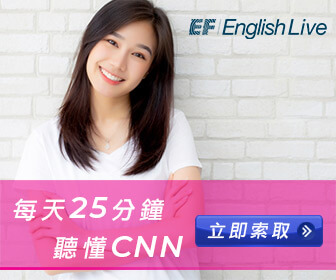 EF English Live 線上英語