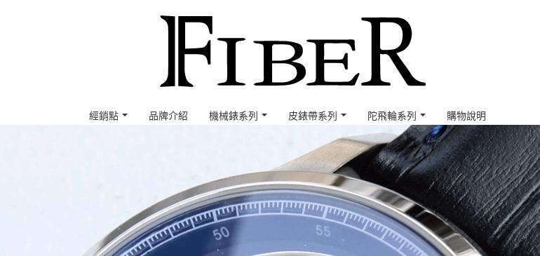 法柏錶 Fiber
