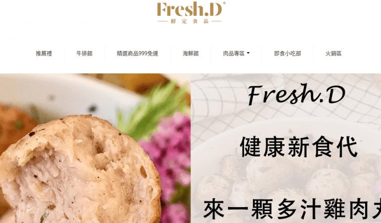 鮮定食品 Fresh.D