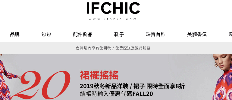 IFCHIC 時尚購物網
