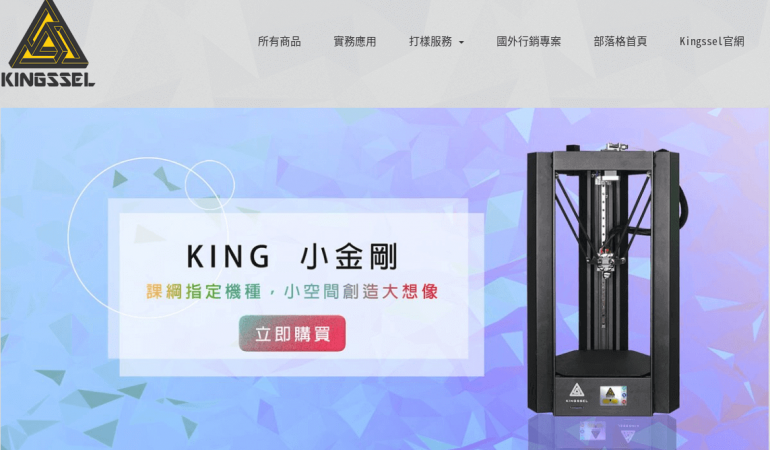 Kingssel 3D列印機