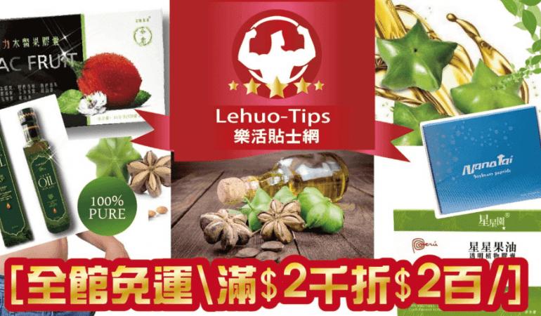 樂活貼士網 Lehuo-Tips