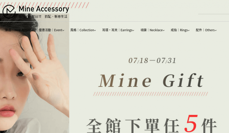 Mine Accessory