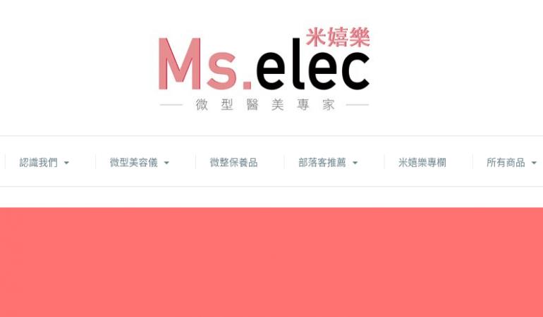 Ms.elec 米嬉樂
