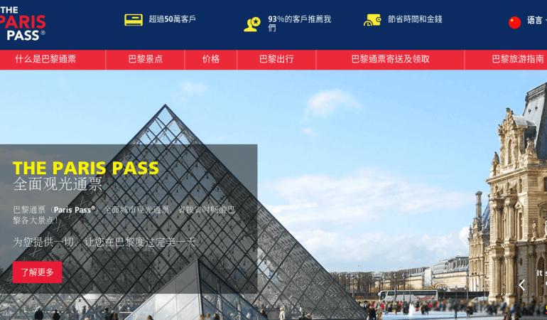 The Paris Pass 巴黎一票通