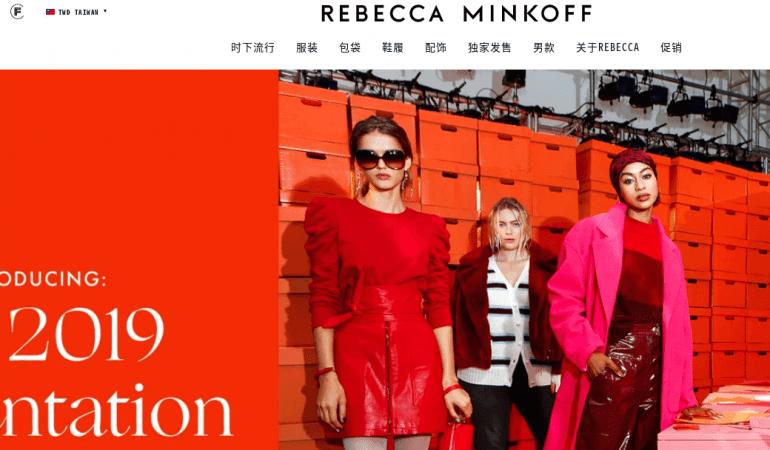 Rebecca Minkoff 精品包