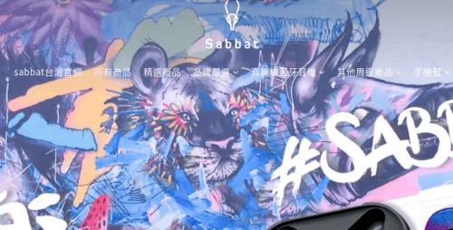 Sabbat 魔宴