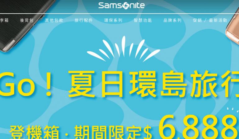 Samsonite 新秀麗