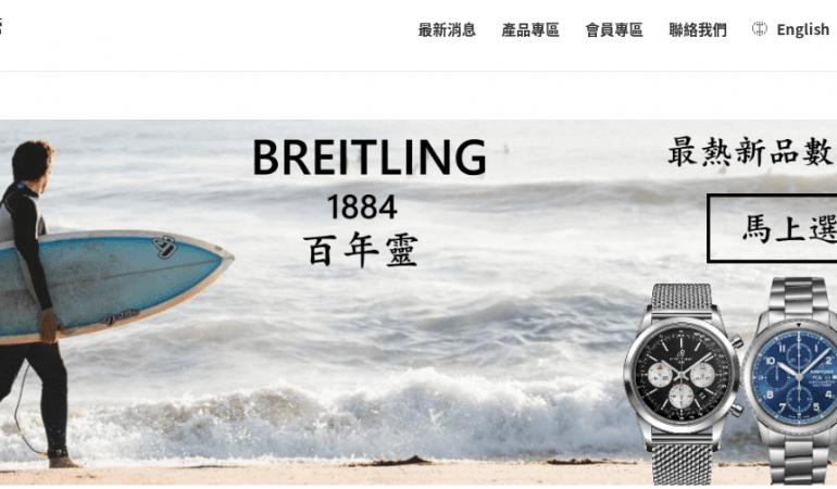 太品儀名錶 TPI Watches