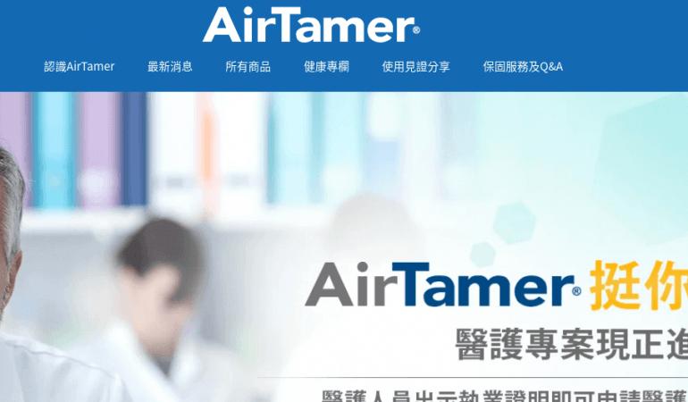 AirTamer 空氣清淨機