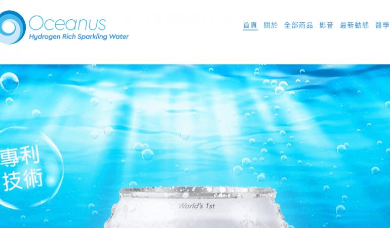 Oceanus 歐心氣泡氫水