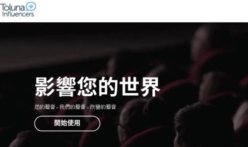 Toluna 台灣問卷調查