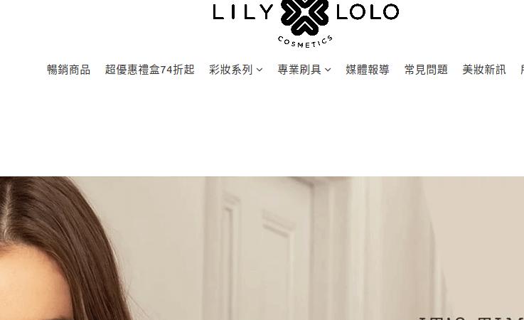 英國天然彩妝 Lily Lolo