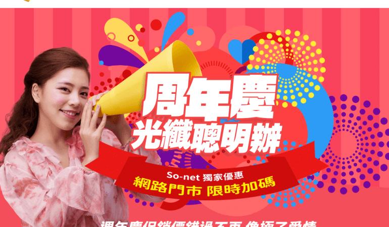 So-net 台灣碩網