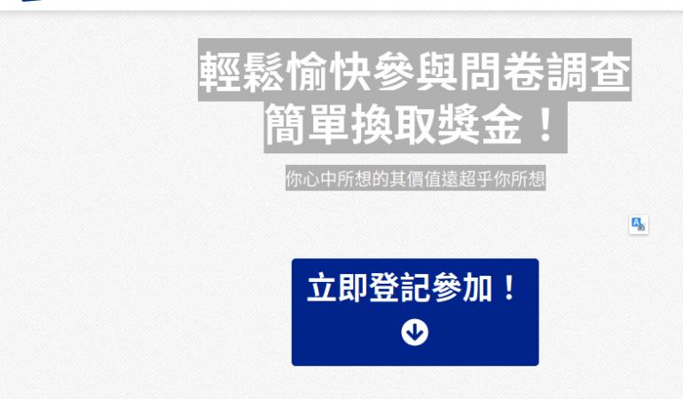 Rakuten Insight 台灣