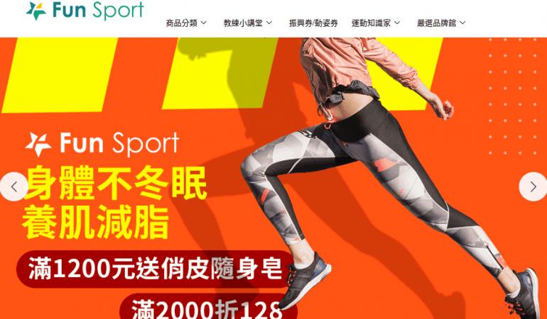 FunSport 趣運動