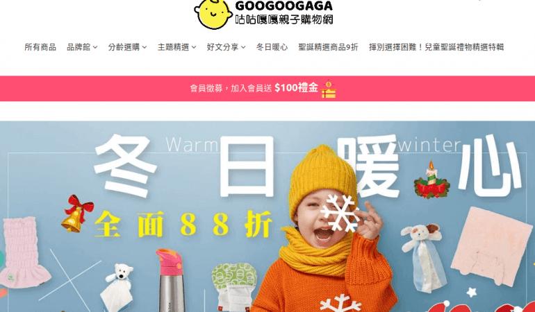 GOOGOOGAGA 咕咕嘎嘎