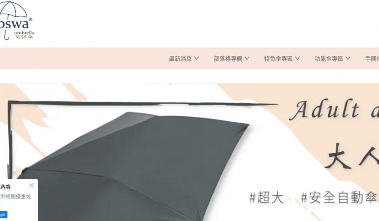 Hoswa 雨洋傘