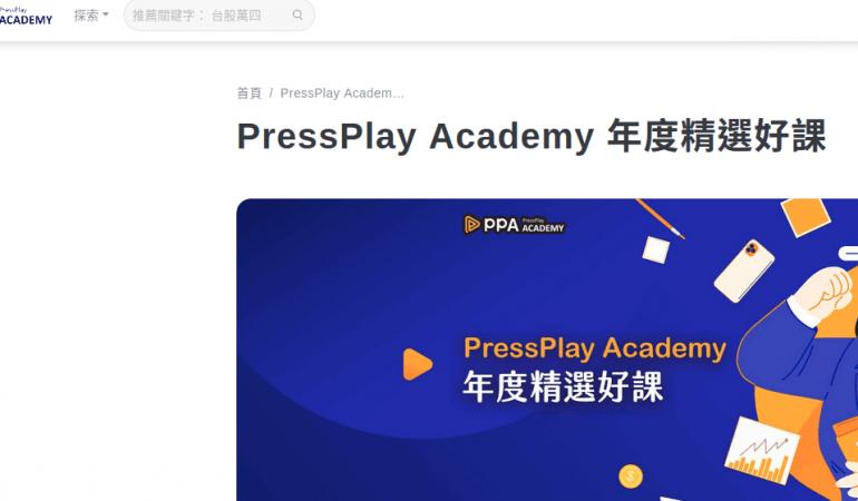 訂閱學習 PressPlay Academy