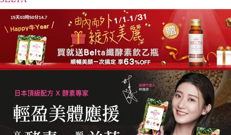 BELTA孅暢美生酵素