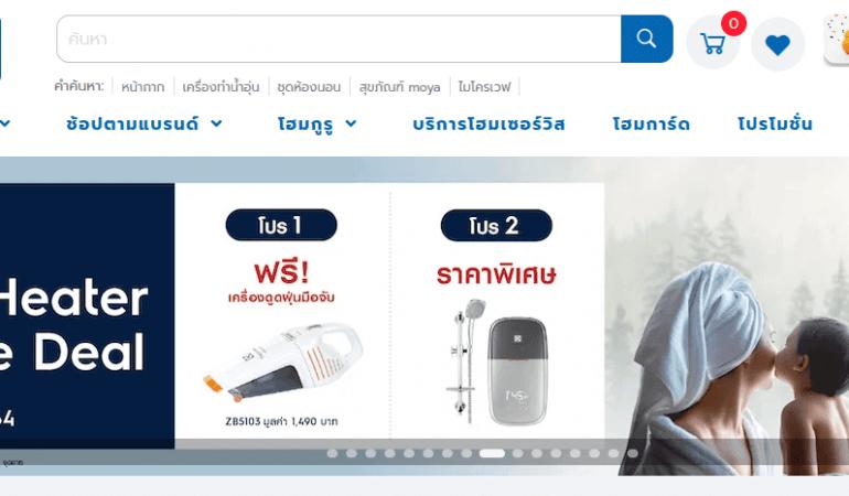HomePro 泰國