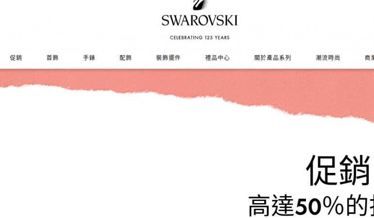 Swarovski 施華洛世奇