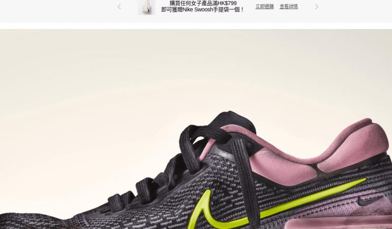 香港Nike
