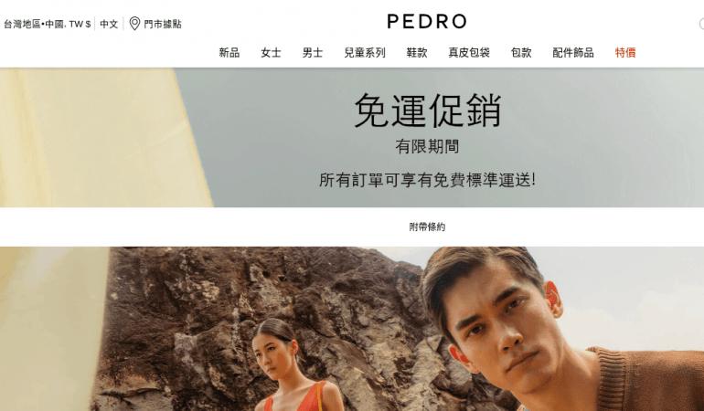 Pedro 台灣