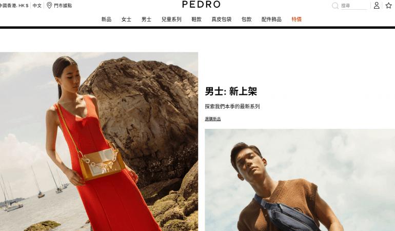PEDRO 香港