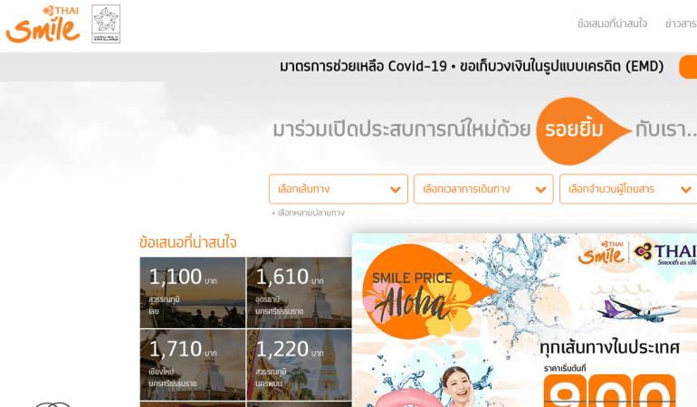 Thai Smile Airways 泰國微笑航空