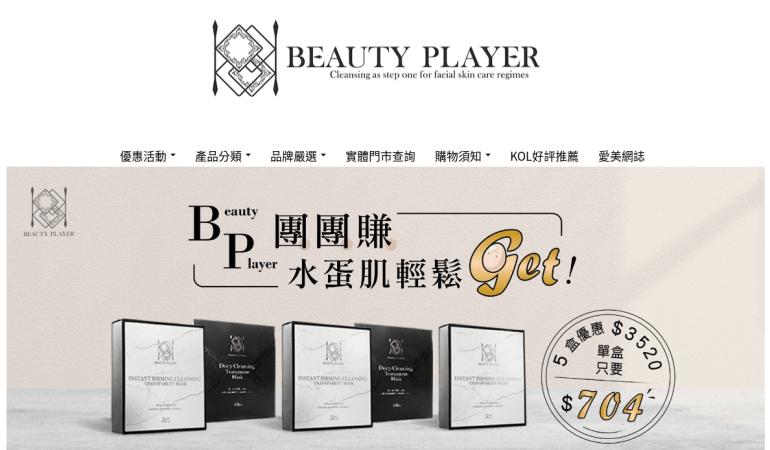 愛美玩家 Beauty Player