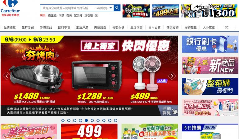 Carrefour 家樂福線上購物網