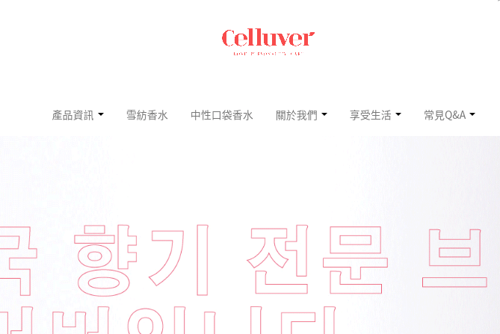 香縷 Celluver