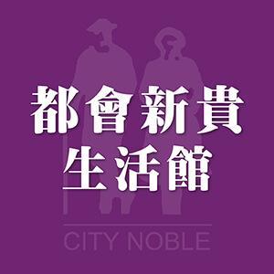 都會新貴購物網 City Noble