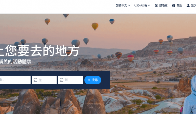 GetYourGuide 旅行平台