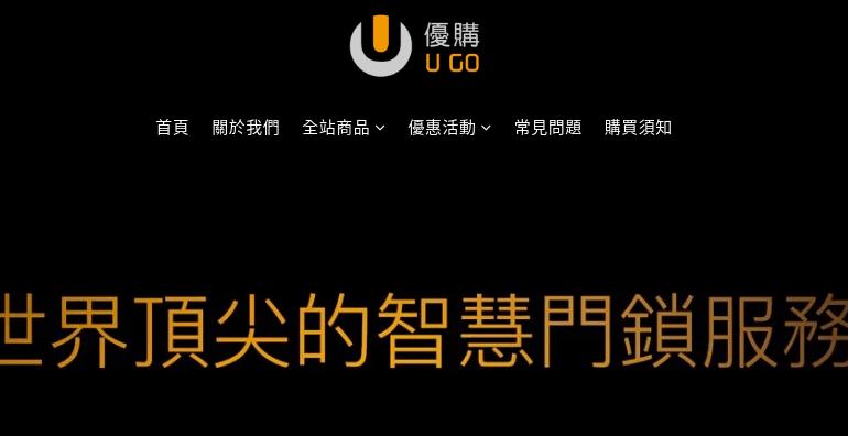 優購 UGO