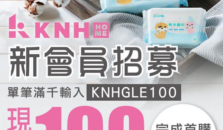 KNH HOME 生活選品