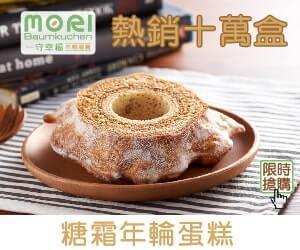 MORI Baumkuchen 年輪蛋糕