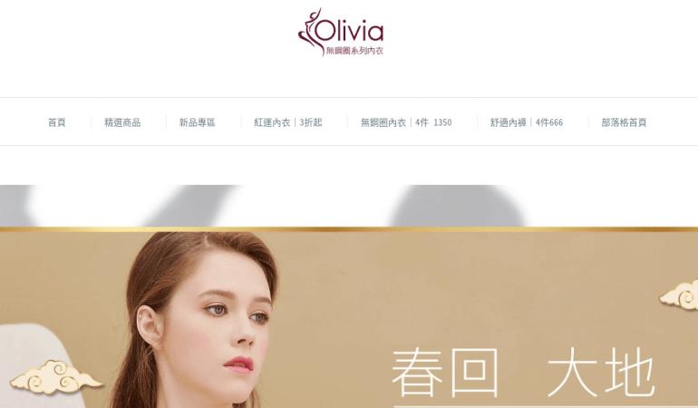 Olivia 無鋼圈內衣
