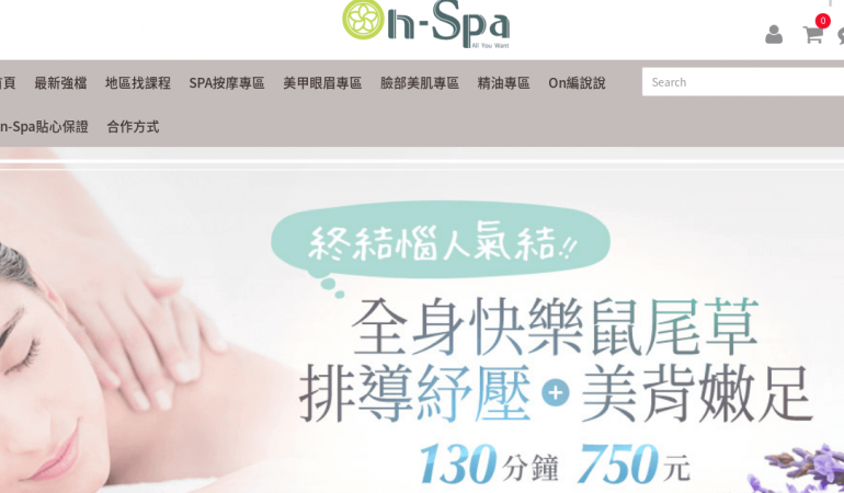 On-Spa 全台SPA購物網