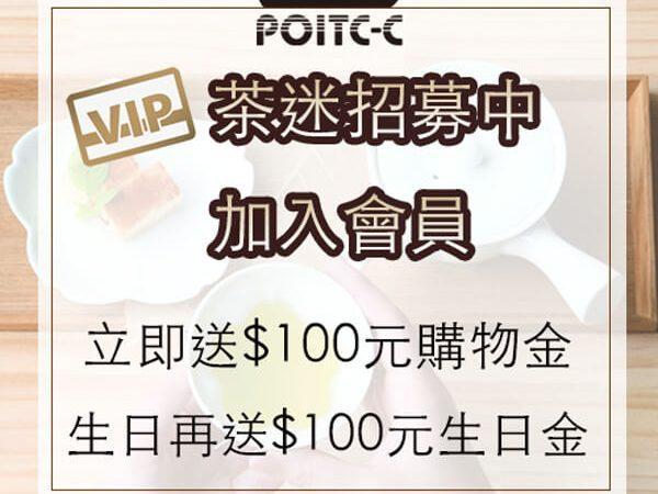 太平洋島茶 POITC-C