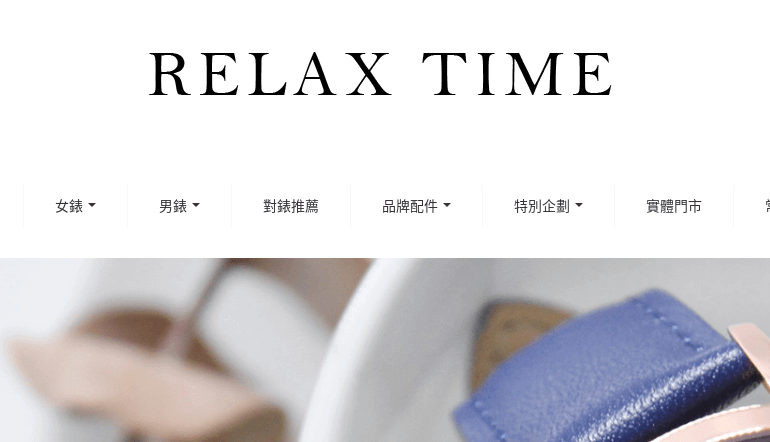 Relax Time 法柏鐘錶