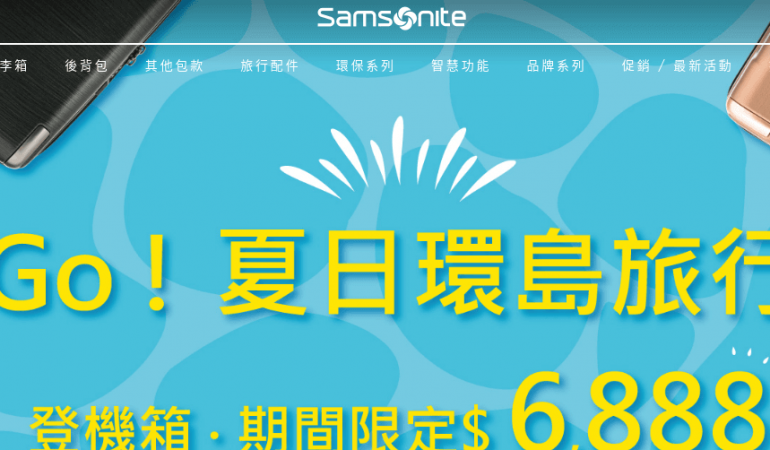 Samsonite 新秀麗