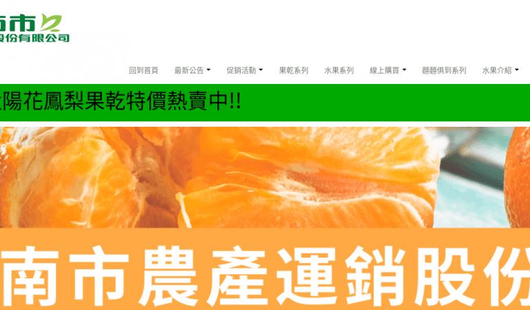 臺南市農產運銷