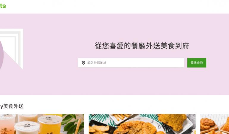 Uber Eats 優食