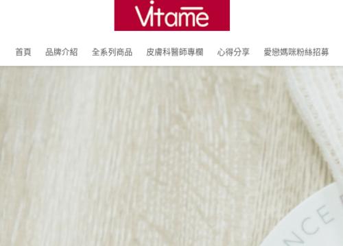 薇塔蜜 Vitame