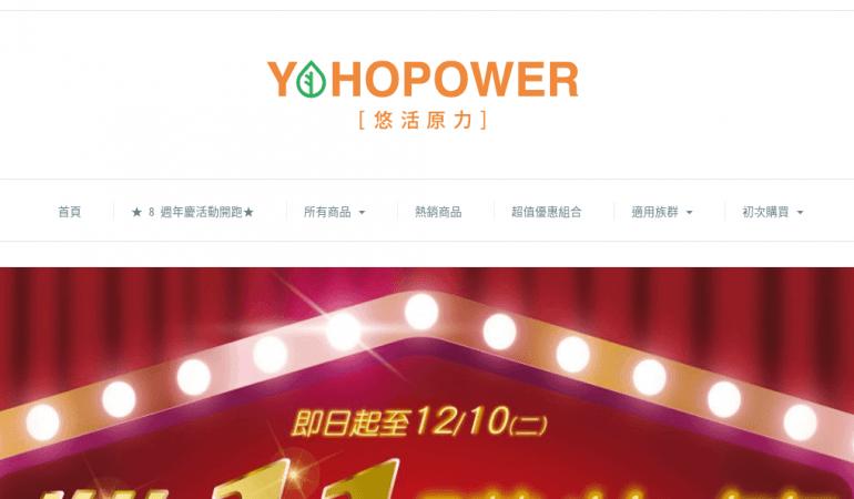 悠活原力 YohoPower