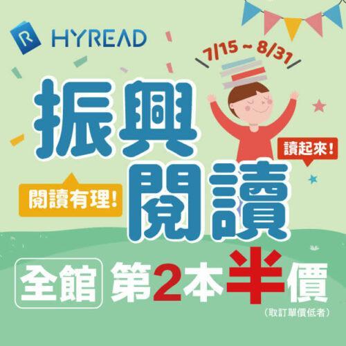 振興閱讀HyRead