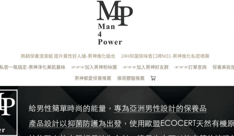 Man4Power優惠券、折扣碼